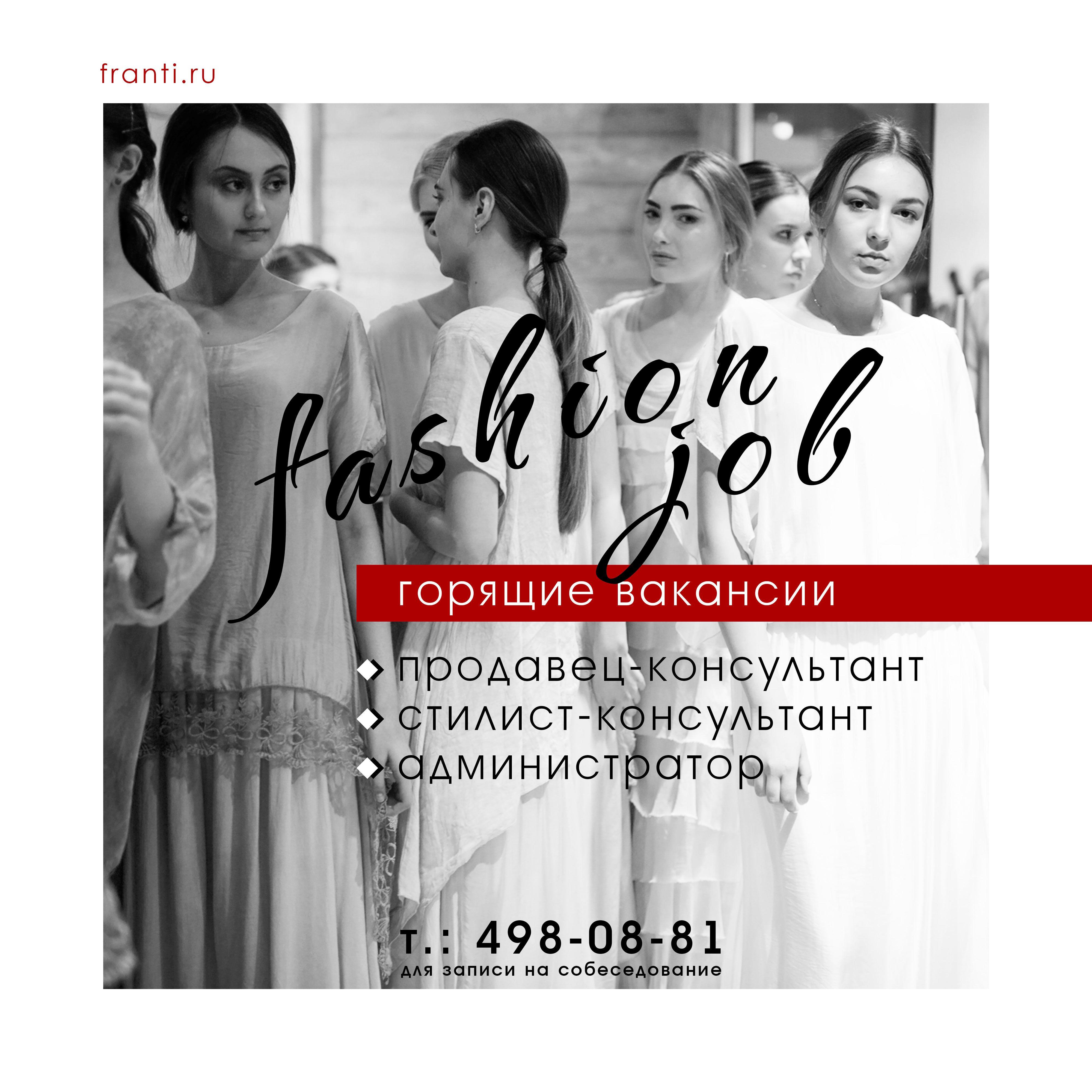 5905390232c7 Franti интернет магазин женской одежды Санкт-Петербург