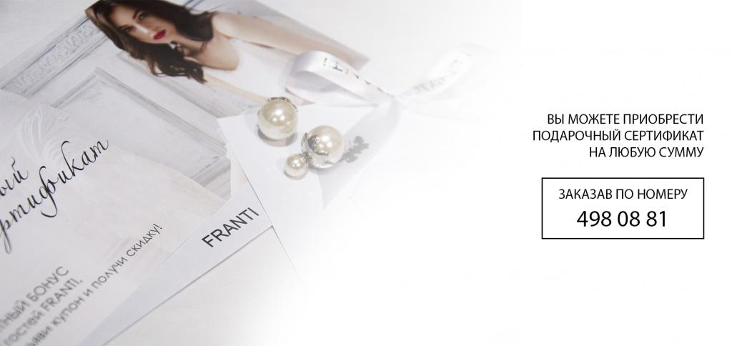 a87da4c0 Franti интернет магазин женской одежды Санкт-Петербург